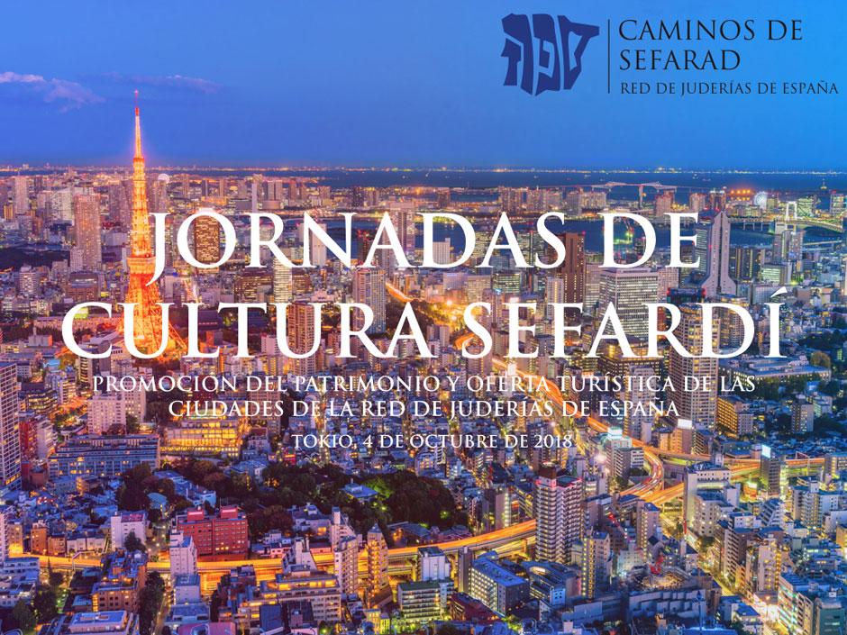 La Red de Juderías de España organizará durante octubre diferentes actos de promoción en las capitales de Japón, Argentina y Uruguay.